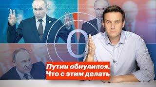 Видео Путин обнулился. Что с этим делать?