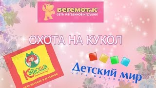 Охота на кукол ever after high! [Doll haunting]