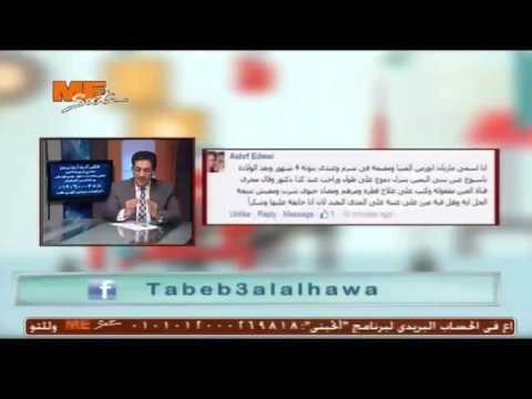 د  أشرف أرميا   انسداد القناة الدمعية عند الأطفال Dr  Ashraf Armia