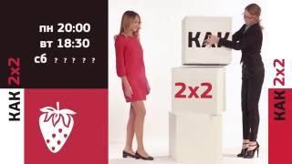 «Как 2х2». Кредитный потребительский кооператив (Анонс)(, 2016-08-19T13:22:25.000Z)