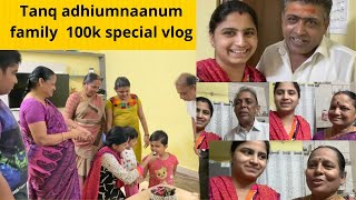 1 lakh Subscribers Special Vlog | My Family Reaction For Reaching 1 Lakh subscribers