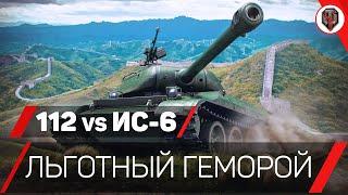 112 или ИС 6   ЛЬГОТНЫЙ ГЕМОРОЙ   КАКОЙ ТАНК ЛУЧШЕ ОБЗОР WoT World of Tanks