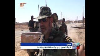 Download Video الجيش السوري يحرر ريف حماة الشرقي بالكامل MP3 3GP MP4