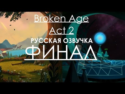Broken Age. Act 2 Видео oбзор