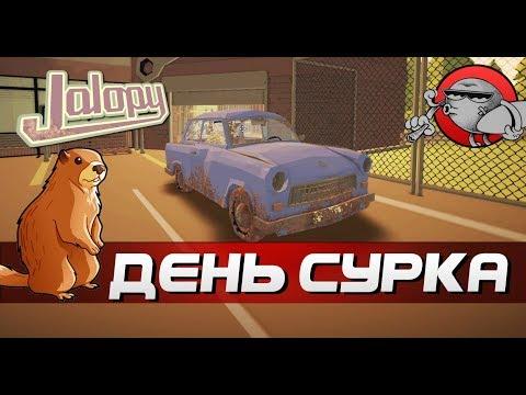 Jalopy - ДЕНЬ СУРКА