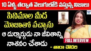 Tara Chowdary Exclusive Full Interview About Personal Life Issues, Cases Faced | Telugu Film Actress