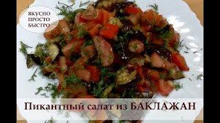 Пикантный салат из БАКЛАЖАН.  Вкусно, просто, быстро!