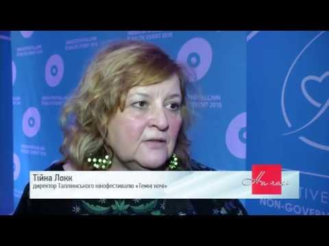 5Канал: Держкіно та Фонд Янковського презентували кінематограф України на міжнародному кінофестивалі «ТЕМНІ НОЧІ» в Талліні