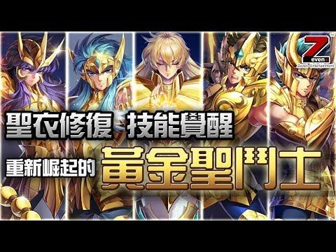 Saint Seiya : Awakening -Five Gold Saints returning to power Restoration of sacred garments