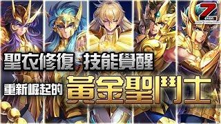 【強勢回歸】聖衣修復·技能覺醒【東山再起的五大黃金聖鬥士】《聖鬥士星矢:覺醒》Saint Seiya : Awakening