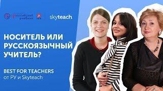 Обучение с носителем языка: ЗА и ПРОТИВ I Best for teachers I Skyteach