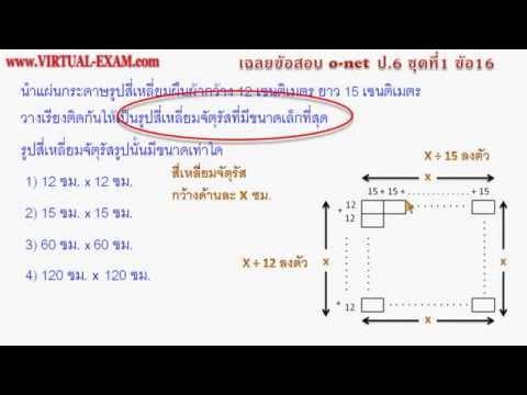 เฉลยข้อสอบคณิตศาสตร์ O-NET ป.6 ชุด 2 ข้อ 14