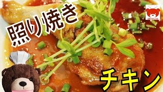 How To Make Teriyaki Chicken Recipe #51