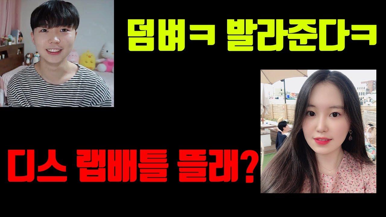 현실남매의 디스 랩배틀 통화ㅋㅋㅋ (ft. 전소연, 제시, 키썸 외 3명)