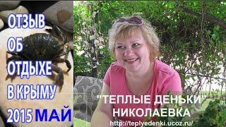Отдых в Крыму 2015 отзывы. Николаевка,