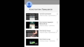 Как найти свой канал в Youtube