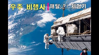 Download 우주 비행사의  해탈 체험기 feat 우주의 비젼, 세계 신문명 운동연합