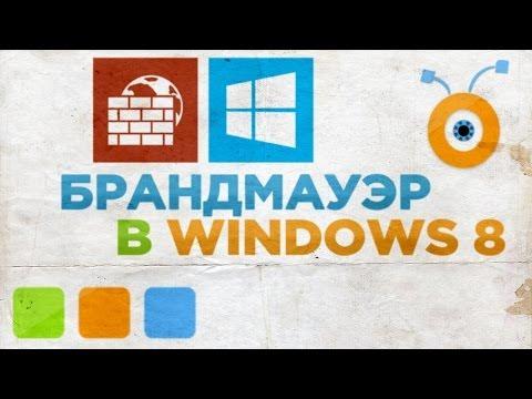Как Настроить Брандмауэр в Windows 8