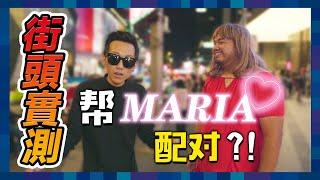 實測Maria在街頭配對,到底這個美女能不能成功脫單?!|低清Dissy|搞笑日常|