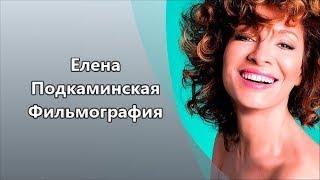 Елена Подкаминская Фильмография