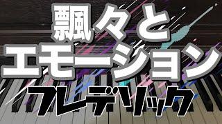 【ピアノ】飄々とエモーション/フレデリック