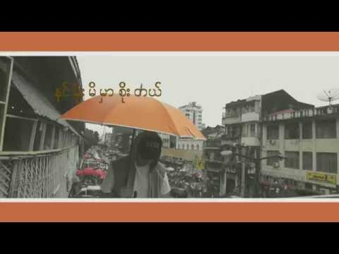 Thar Thar & Htet Yan - Moe Mi Mar Soe Tl