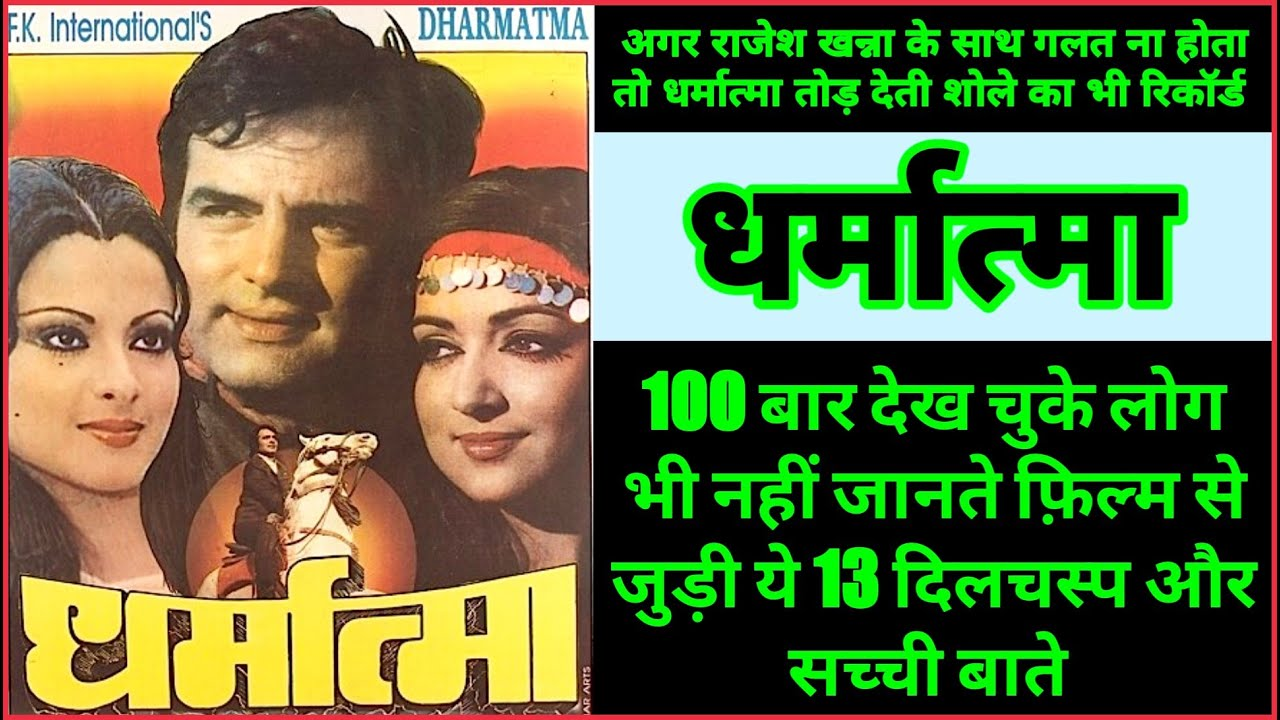Download Dharmatma 1975 Movie Unknown facts | Budget Box Office Collection Shooting Location | Feroz Khan