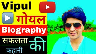 Vipul Goyal Biography In Hindi | Success Story | Comedian Star | Lifestyle