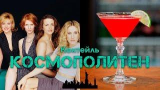 КОСМОПОЛИТЕН - СЕКС В БОЛЬШОМ ГОРОДЕ [Let's Drink Show]