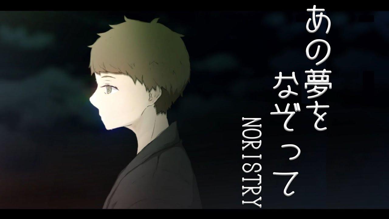 あの夢をなぞって - YOASOBI / cover NORISTRY