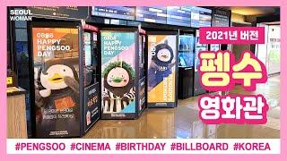 (ENG) 펭수 영화관 2021년  l 펭클럽의 리뷰 …