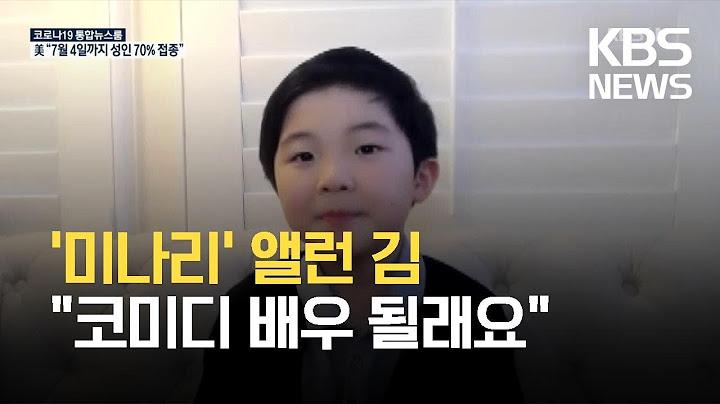 """'미나리' 스타 앨런 김 """"코미디 배우 될래요"""" / KBS 2021.05.05."""