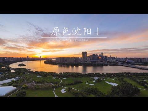 Shenyang, Liaoning timelapse 原色沈阳-沈阳市延时摄影