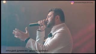 Смотреть клип Аркадий Думикян - Далеко Далеко