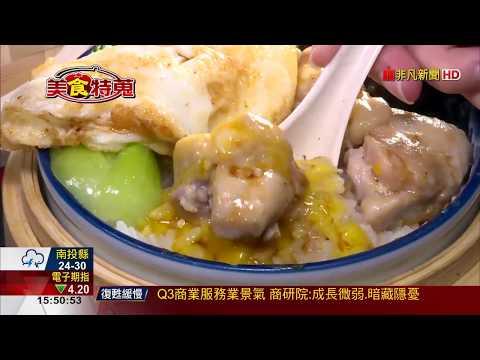 【美食特蒐】板橋平價港點 滑雞蒸飯鮮美夠味