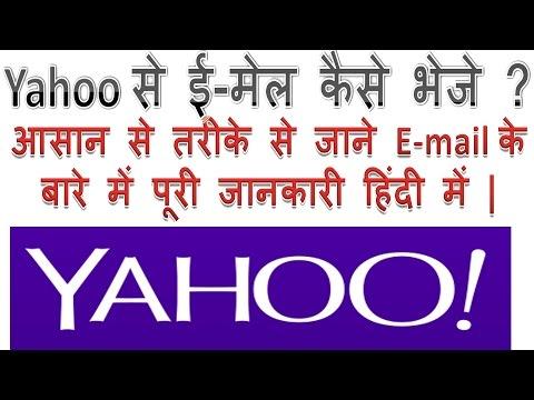 how to send e-mail by yahoo mail in Hindi | Yahoo mail se e-mail kaise send karte hai ya bhejte hai