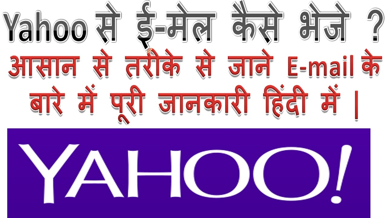 How to send e mail by yahoo mail in hindi yahoo mail se e mail how to send e mail by yahoo mail in hindi yahoo mail se e mail kaise send karte hai ya bhejte hai reheart Gallery