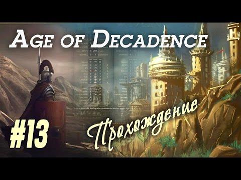 """А - Алхимик: Тут помазать, здесь присыпать! Прохождение RPG """"The Age Of Decadence"""" (#13)"""