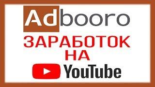 Adbooro - заработок и раскрутка ваших видео/Дополнительный способ монетизации канала