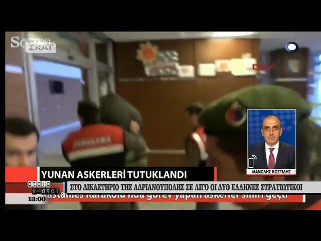 Αταίριαστοι   Στο δικαστήριο της Αδριανούπολης οι δύο Έλληνες στρατιωτικοί   19/06/2018