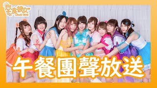 午餐團聲放送 # 97【昼食彼女 Lunch Girls】