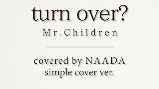 【フル/歌詞】turn over? Mr.Children ミスチル おカネの切れ目が恋のはじまり カネ恋主題歌 カバー/NAADA