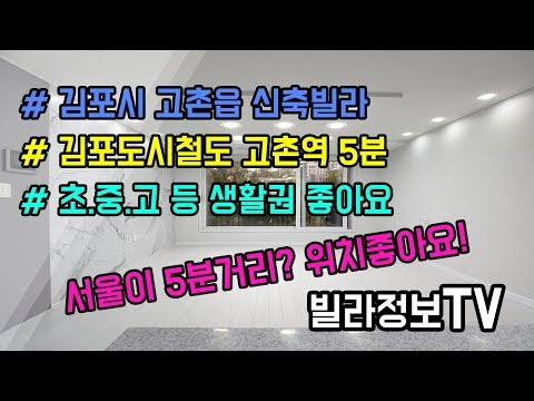 [김포 고촌읍신축빌라] 고촌역 5분거리 대형3룸구조로 시원한 조망권까지 있어요