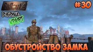 Fallout 4 - База. Закрываем бреши в стенах и строим трущобы.