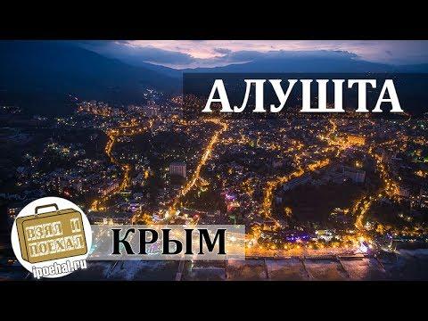Porto Mare, Алушта, Крым -