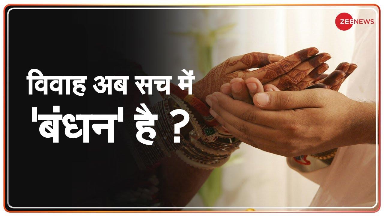 Download युवाओं का क्यों हुआ विवाह से मोह भंग, क्या अब विवाह सच में 'बंधन' है?   Latest Hindi News
