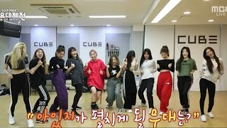 Download [Eng sub] (G)I-DLE and ITZY Collaboration at MBC Gayo Daejejeon 2019