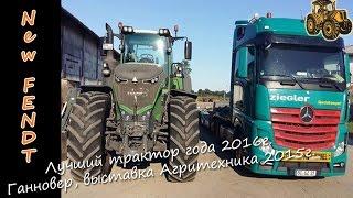New Fendt 1050 Vario — лучший трактор 2016 года! Победитель выставки Agritechnica 2015 в Ганновере.(, 2015-11-19T14:00:01.000Z)