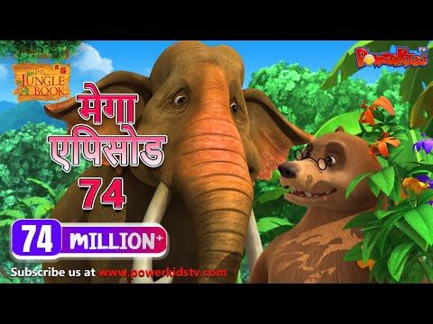 jungle book hindi kahnaiya for kids cartoon mega epiosde