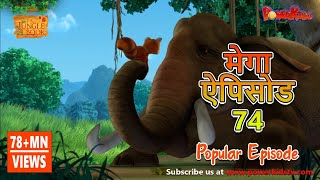 मेगा ऐपिसोड - 74   हिंदी कहानियां   जंगल बुक   पॉवरकिड्स टी.वी.
